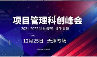 项目管理&人工智能&产品经理科创峰会-2021-2022【天津场】