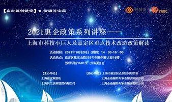 【嘉定双创讲堂】2021惠企政策系列讲座——上海市科技小巨人及嘉定区重点技术改造政策解读