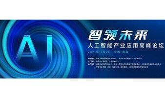 2021青岛创新节-人工智能产业应用高峰论坛