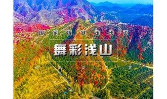 北京户外1日游舞彩浅山|国家健身步道の休闲穿越-别致山景-小众原生态