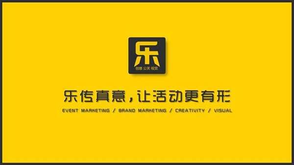 盈门乐公关策划(上海)有限公司