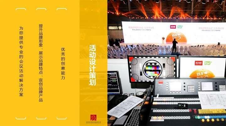 全产业链会议活动策划公司——北京知行博艺