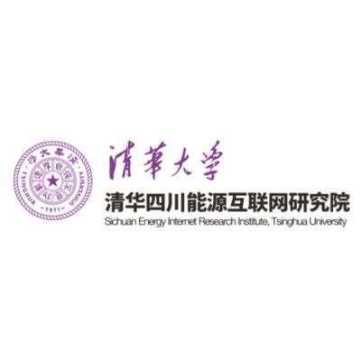 清华四川能源互联网