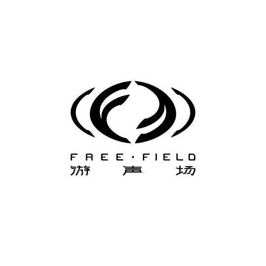 游声场FreeField
