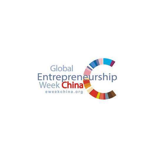 全球创业周中国站