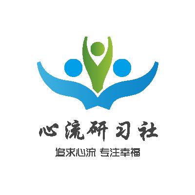 心流研习社