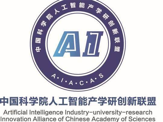 中国科学院人工智能产学研创新联盟