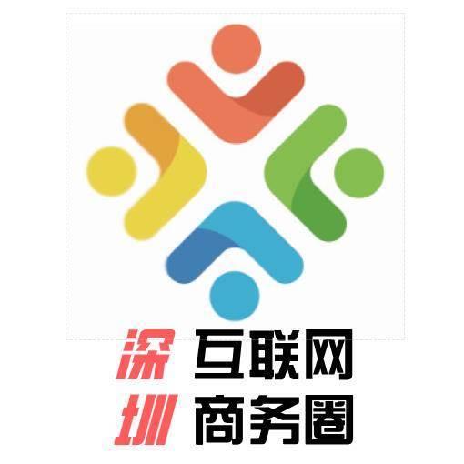 深圳互联网商务圈