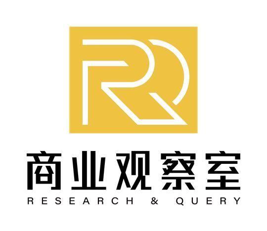 RQ商业观察室