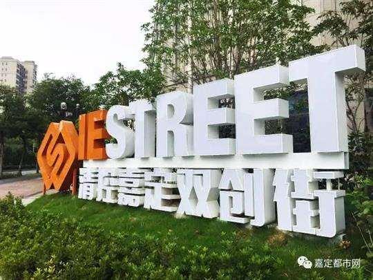 上海嘉定双创街