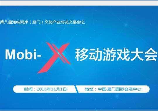 Mobi-X移动游戏大会组委会