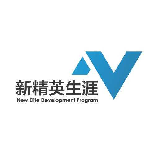 新精英生涯(北京)教育科技有限公司