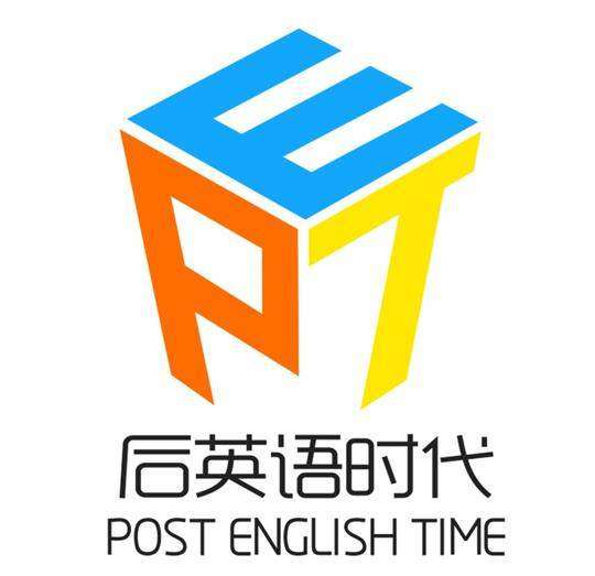 PET后英语时代