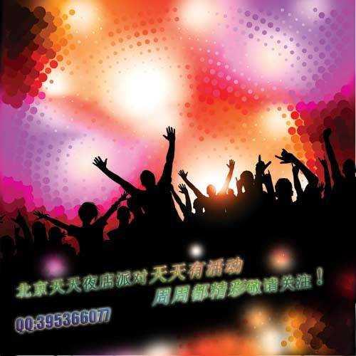 北京天天夜店派对
