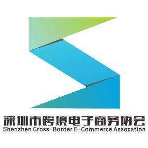 深圳市跨境电子商务协会