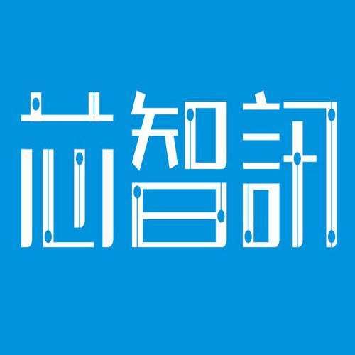 深圳市芯智讯文化传播有限公司