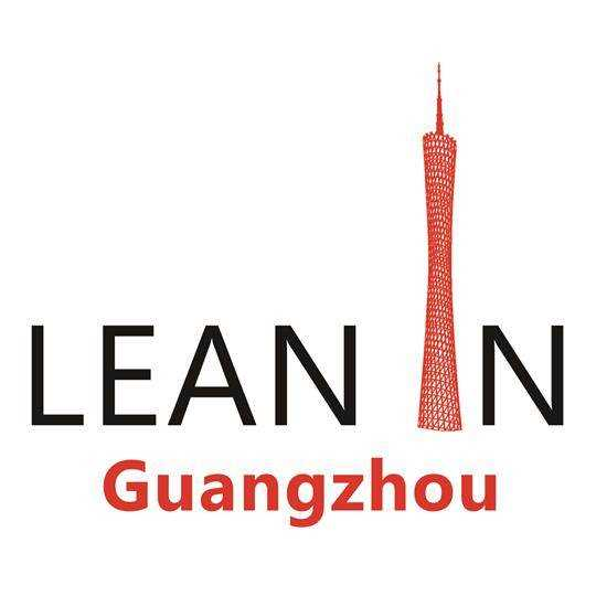 励媖广州 Lean In Guangzhou