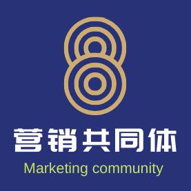 营销共同体