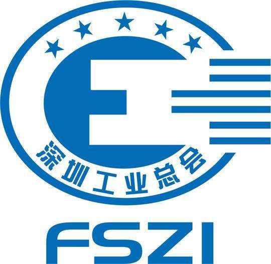深圳工业总会