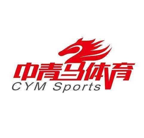 中青马(北京)体育管理有限公司