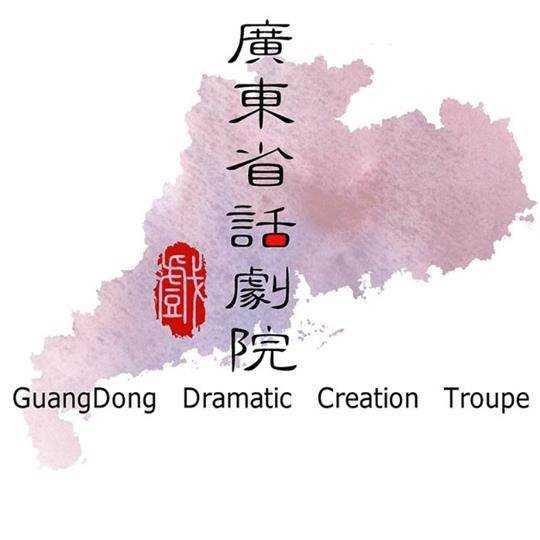 广东省话剧院有限公司