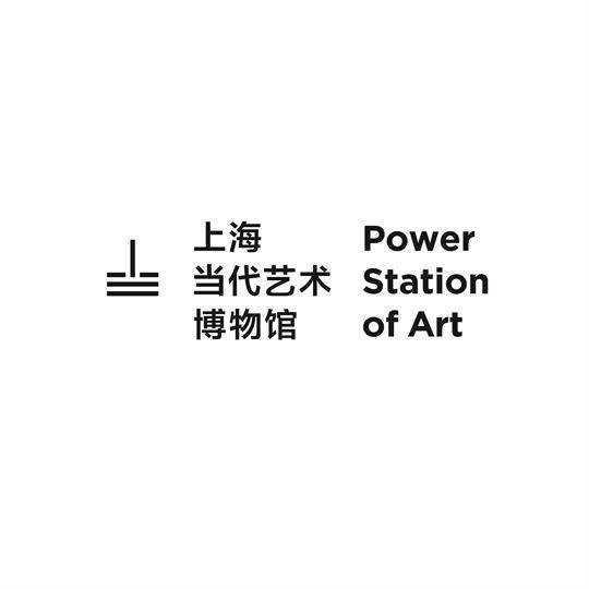 上海当代艺术博物馆 Power Station of Art