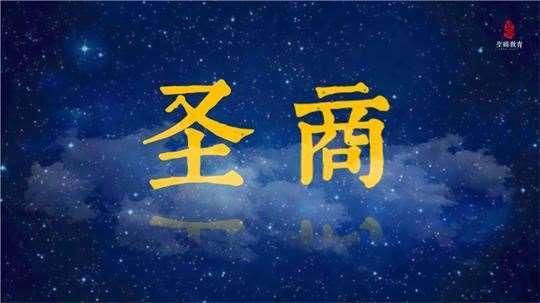 圣商教育@北京联盟