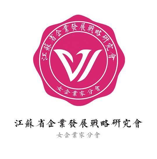 江苏省企业发展战略研究会女企业家分会