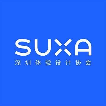 SUXA深圳体验设计协会