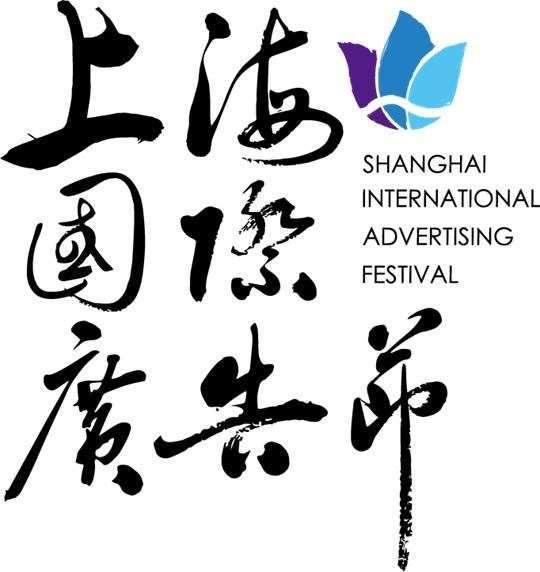上海国际广告节组委会