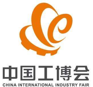 中国国际工业博览会-信息展/工业互联网展