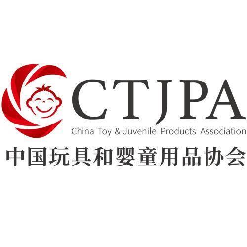 中国玩具和婴童用品协会CTJPA