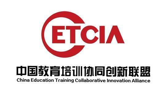 中国教育培训协同创新联盟