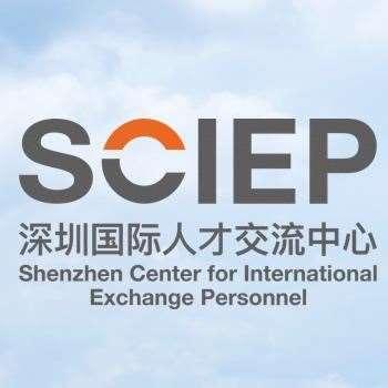 深圳国际人才交流中心