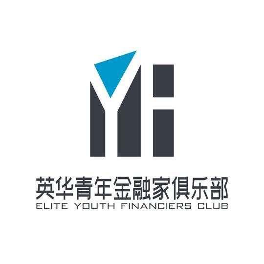 英华青年金融家俱乐部