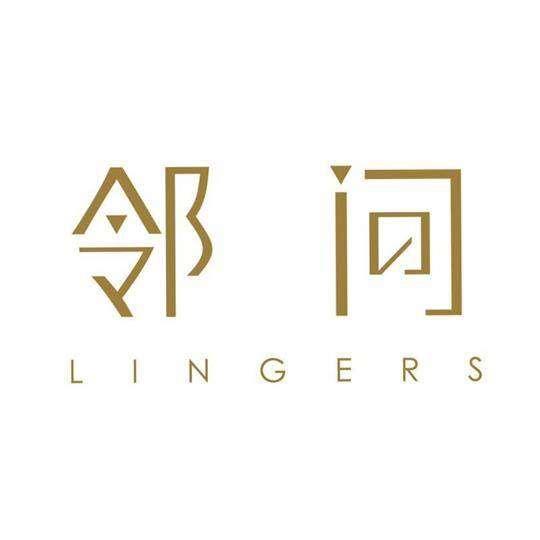 邻间LINGERS