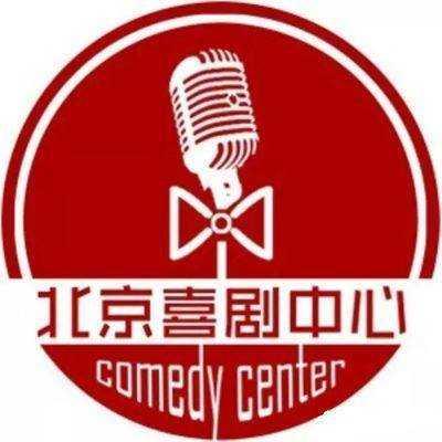 北京喜剧中心