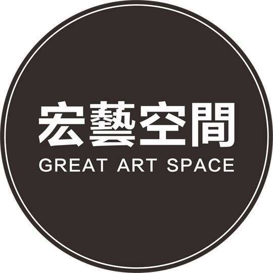 Great Art Space 宏艺空间