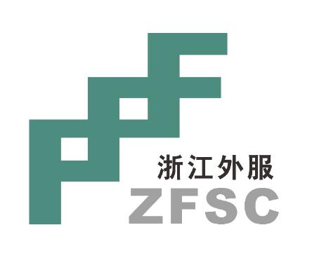 浙江省对外服务公司宁波分公司
