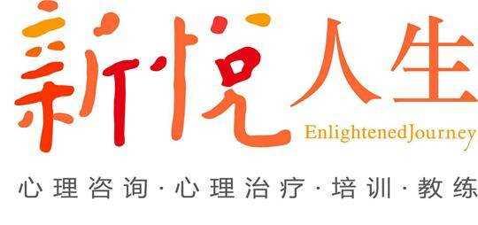 新悦人生(北京)教育咨询