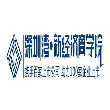 深圳灣·新經濟商學院
