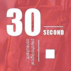 三十秒教育咨询(北京)有限责任公司