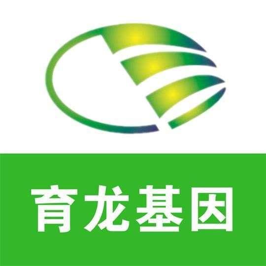 广州育龙基因科技有限公司