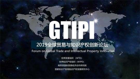 全球贸易与知识产权创新论坛