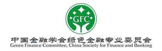 中国金融学会绿色金融专业委员会