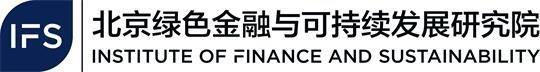 北京绿色金融与可持续发展研究院