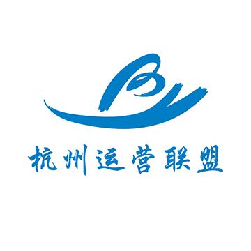 杭州运营联盟