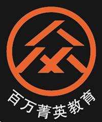 百万菁英(北京)教育科技发展有限公司