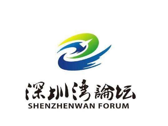 深圳湾论坛运营管理机构