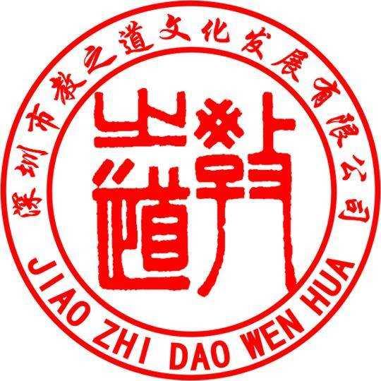 深圳市教之道文化发展有限公司